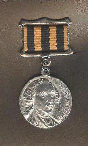 Medal Antioh Cantemir, 2009
